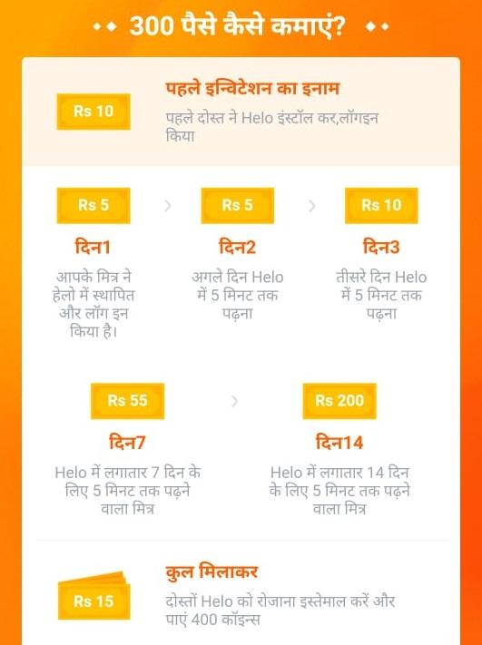 helo app earn rs 350